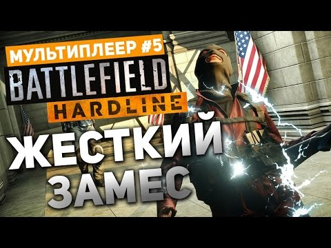 Мультиплеер Battlefield Hardline #5 - Жесткий замес