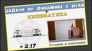 № 2.17 Равноускоренное движение поезда, динамика│Задача по Физике с нуля