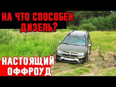 Внедорожник или паркетник? Новый дизельный Дастер на бездорожье. Renault Duster оффроуд, грязь.