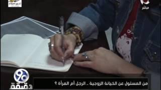 الخيانة الزوجية شبح يخيم على الأسر العربية ..  من المسؤل عنها وكيف يتصرف الطرف الاخر وقتها