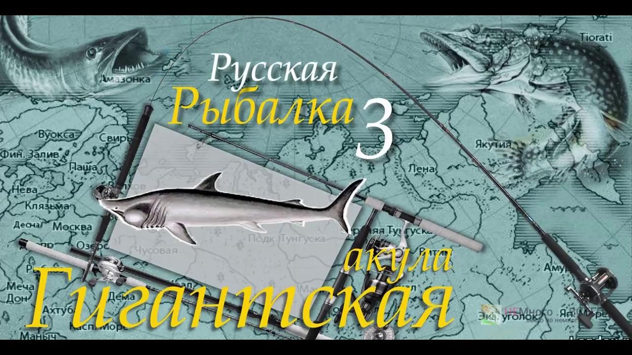 сайт русской рыбалки 3.99