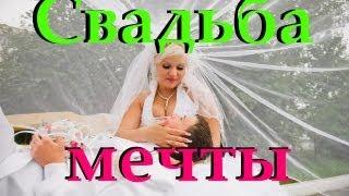 Все НЮАНСЫ подготовки СВАДЬБЫ своей МЕЧТЫ? Бесплатный видео курс для будущих невест!