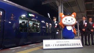 相鉄、一番列車が出発 悲願の都心乗り入れ、いざ新宿へ