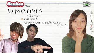 Bamboo【あいみょん / GOOD NIGHT BABYカバー!!】たけのこTIMES vol.18