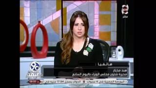 90 دقيقة - رئيس الوزراء يرأس اجتماع اللجنة العليا المشتركة بين مصر والاردن .. تعرف على التفاصيل !