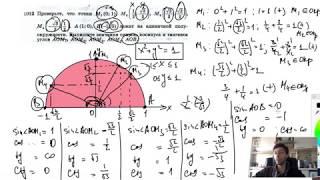 №1012. Проверьте, что точки М1(0; 1), M2(½;√3/2), M3(√2/2; √2/2)