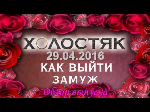 Холостяк 7 сезон Украина 13 выпуск  смотреть
