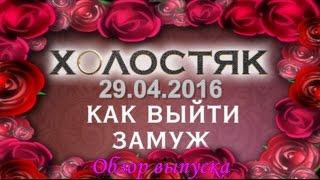 Как выйти замуж Пост-шоу Холостяк 29.04.2016 - Обзор выпуска