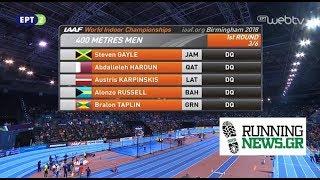 Η πιο απίστευτη κούρσα όλων των εποχών έγινε στο Μπέρμιγχαμ. Ακυρώθηκαν όλοι στα 400 μέτρα!