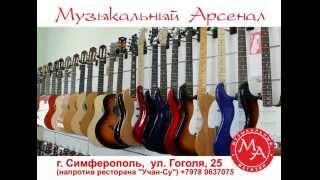Музыкальный Арсенал