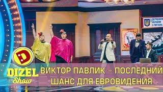 Виктор Павлик – последний шанс для Евровидения | Дизель cтудио, Украина