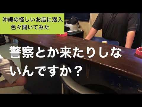 闇スロ?!潜入インタビューしてみた!!