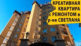 Креативная квартира с ремонтом в районе Светлана. Купить квартиру в Сочи