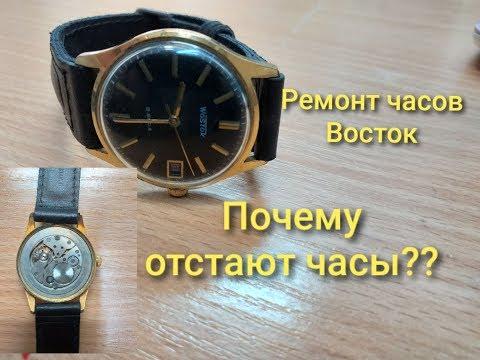 ремонт часов восток,механические часы,почему отстают часы,ремонт наручных часов