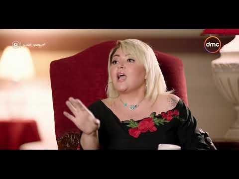 بيومي أفندي - الفنانة مها أحمد : ( أنا بنسى اسم جوزي مجدي كامل ومرة نسيت اسم ابني )