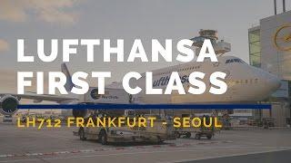 lufthansa first class lh712 frankfurt seoul ルフトハンザ ファーストクラス搭乗記 德國漢莎航空頭等艙飛行報告