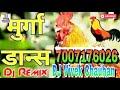 Murga Dance Mix Ku Ku DJ Song ✓✓ #Dj_Vivek_Chauhan ✓✓ Mughalsarai Chanduli ✓✓ 7007176026
