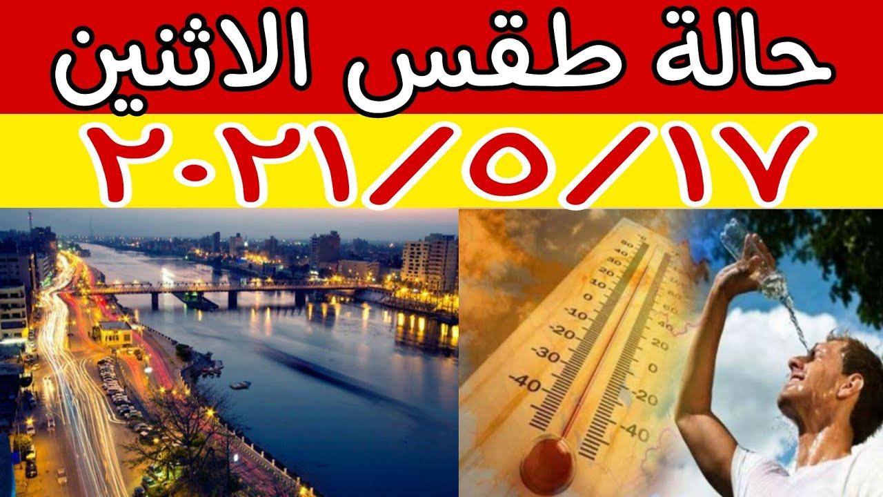 صورة فيديو : الارصاد الجوية تكشف عن حالة طقس الاثنين ١٧ مايو ٢٠٢١