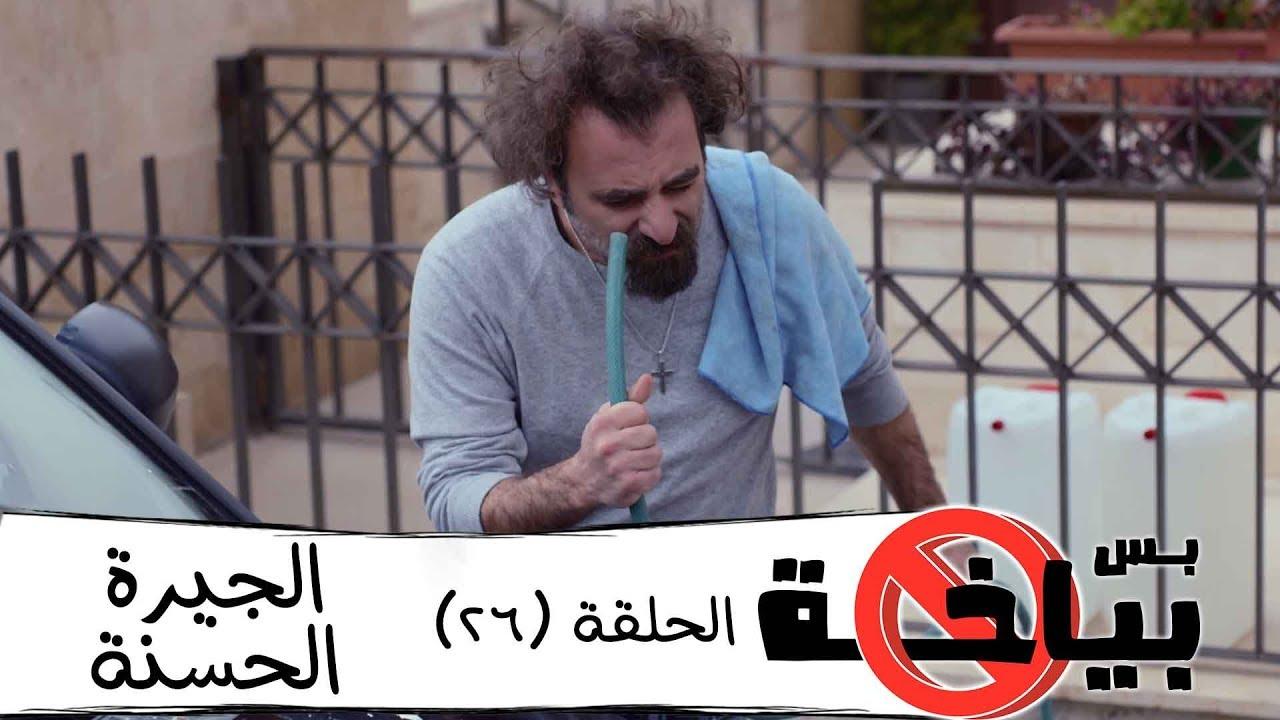 بس بياخة 2019 - الحلقة السادسة  و العشرون - الجيرة الحسنة