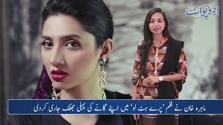 Mahira Reveals 1st Glimpse of Her New Song Kit Harington Becomes Emotional on the Last Season of GOT