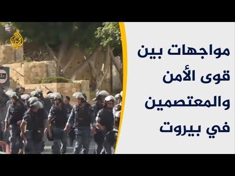 مواجهات بين قوى الأمن والمعتصمين في بيروت  - نشر قبل 8 دقيقة