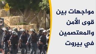 مواجهات بين قوى الأمن والمعتصمين في بيروت