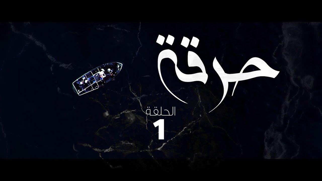 Download Disponible sur Artify.tn | Serie Harga - Episode 01 | حرقة HD | مسلسل حرقة - الحلقة 1 |