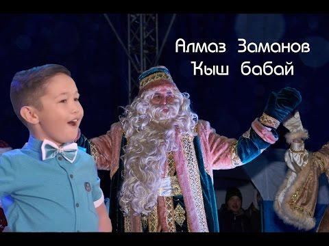 Алмаз Заманов - Ҡыш бабай