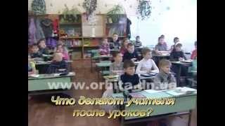 Что учителя делают после уроков?