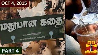 Madhubana Kadhai part 4 today 04-10-2015 Thanthi TV Special Documentaries