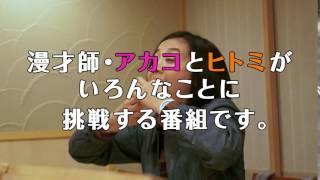 清水富美加と松井玲奈が漫才師役に挑戦! バラエティ要素9割の新たな飯...