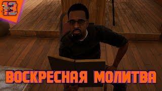 ✌ Воскресная молитва - #21 - Far Cry 5 ✌