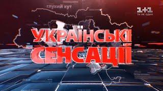 Украинские сенсации. Путин. Главная тайна