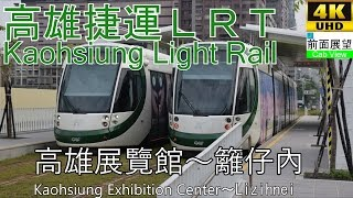 【4K前面展望】高雄捷運LRT(高雄展覽館~籬仔內)