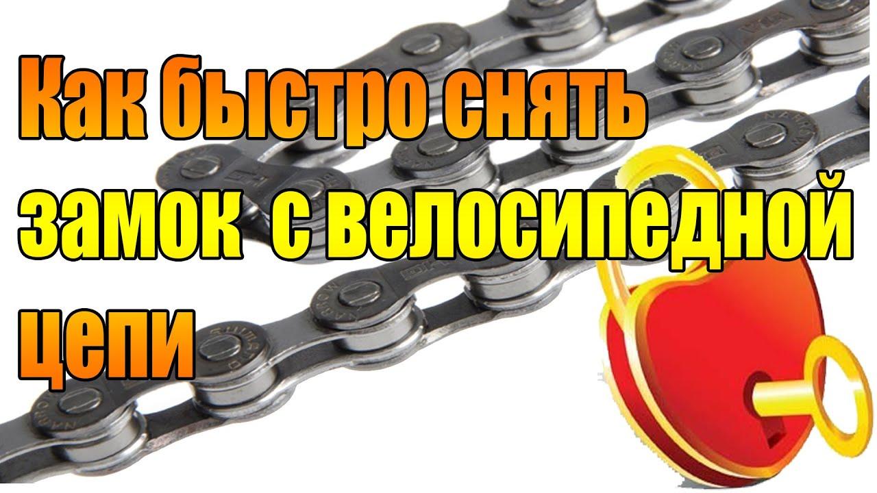 Большой выбор велосипедных замков по низким ценам, быстрая доставка по всей росии.
