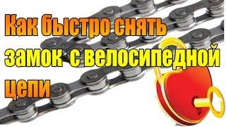 Как быстро снять замок  с велосипедной цепи.(Наглядный пример того, как легко снять замок с велосипедной цепи при помощи веревки или проволоки. Вниман..., 2015-01-13T16:44:21.000Z)