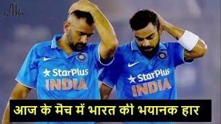 आज के मैच में भारत की भयानक हार, ऑस्ट्रेलिया टीम से हारा भारत.