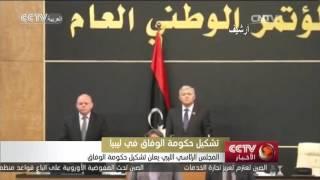 تشكيل حكومة الوفاق في ليبيا: المجلس الرئاسي الليبي يعلن تشكيل حكومة الوفاق