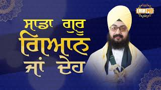 Full Audio Diwan - Sadda Guru Gyan or Deh