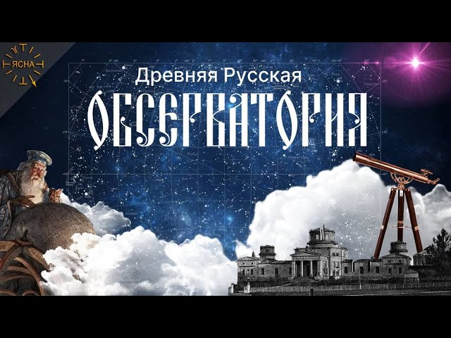 Древняя Жреческая Обсерватория. Кто такие Стенька Разин и Емельян Пугачев.