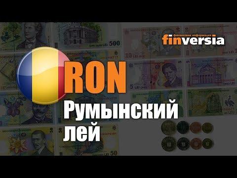 Видео-справочник: Все о Румынском лее (RON) от Finversia.ru. Валюты мира.