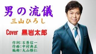 2017.02.08発売 三山ひろし さんの新曲です。 作詞:石原信一 作曲:中...