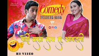 Pori Mala Lay Tu Aavdti -{Marathi Comady Dubbing Song-PK Creation -पोरी मला लय तू आवडती #1TRENDING