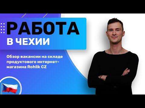 Обзор вакансии в Чехии для россиян: работник на склад продуктового интернет-магазина Rohlik.