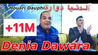 Houari Dauphin 2021 Denia Dawara الدنيا دوارة Avec Amine La Colombe