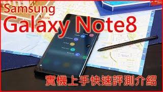 Samsung Galaxy Note8 .實機上手快速評測介紹!