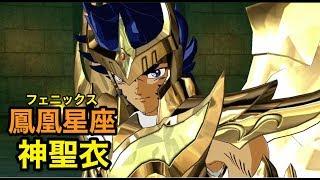【聖闘士星矢】一輝・神聖衣(鳳凰星座・フェニックス)