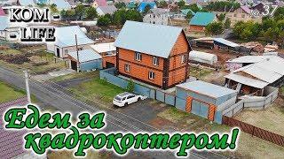 видео: КУПИЛИ КВАДРОКОПТЕР И ОТМЕЧАЕМ ПАСХУ