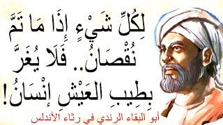 قصيدة وكأنها تصف حال العرب اليوم / أبو البقاء الرندي - رثاء الأندلس