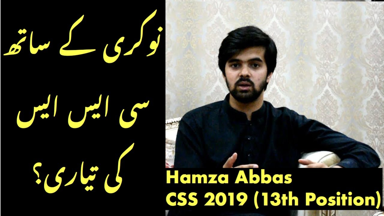 How to Pass CSS with JOB in First Attempt? | Hamza Abbas PAS